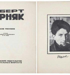 Книга Роберт Черняк Альбом рисунков 1932