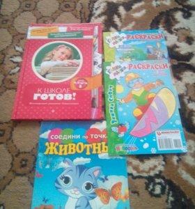 Книга и раскраски