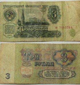 Банкнота 3 рубля 1961, СССР