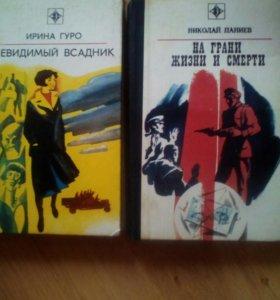 Книги серии Стрела, издательства Молодая Гвардия