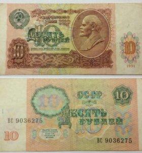 Банкнота 10 рублей 1991, СССР