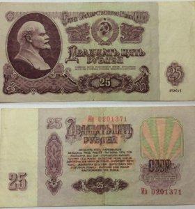 Банкнота 25 рублей 1961, СССР