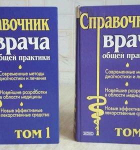 Справочник врача