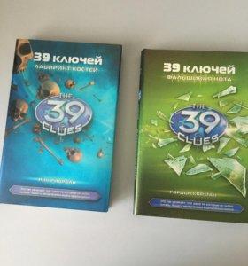 """2книги из серии """"39 ключей"""""""