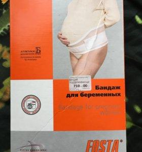 Бандаж поддерживающий для беременных
