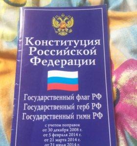 Конституция российской Фе
