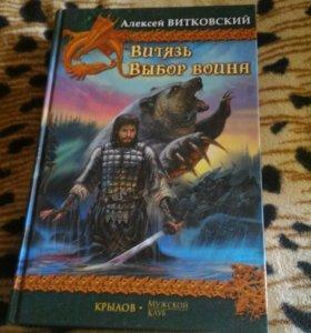 Книга Алексея Витковского