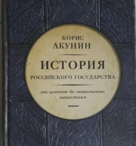 Книга Акунин история госудпрства