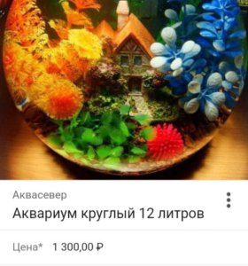 Аквариум +домик для рыбки