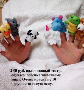 Новый пальчиковый театр