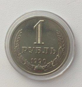 Монета 1 рубль 1990 года