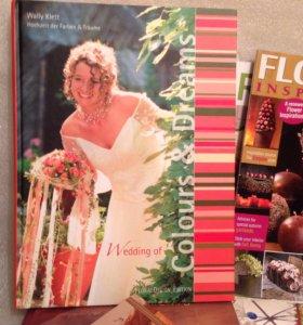 Книга флориста