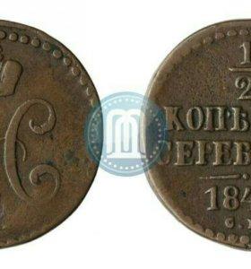 Пол копейки серебром 1846
