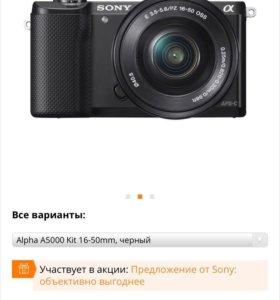 Фотоаппарат Sony Alpha A5000 kit 16-50 PZ