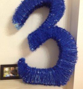 Объемная цифра 3 (76см)