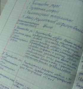 Тетрадь ОГЭ/ЕГЭ по информатике