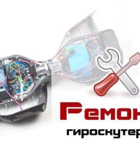 Ремонт гироскутера, обслуживание гироскутеров