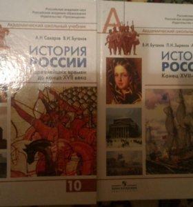 Учебник по истории,10 класс