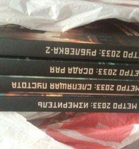 "Книги ""Метро 2033"""