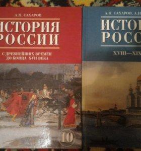 Учебники по истории,10 класс