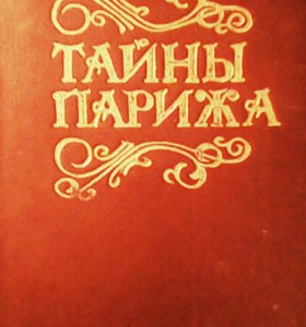 "Книги ""Тайны Парижа"""