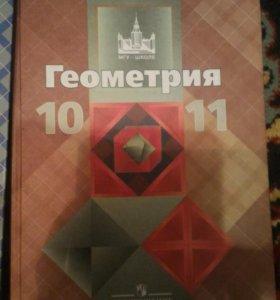 Учебник по геометрии,10-11 класс
