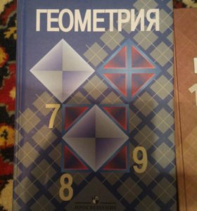 Учебник по геометрии,7-9 классы