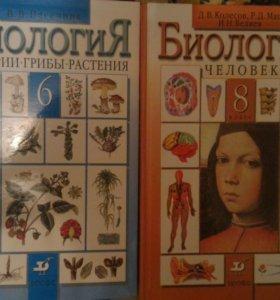 Учебники по биологии,6 и 8 кл