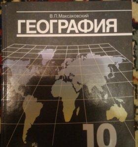 География,10 кл