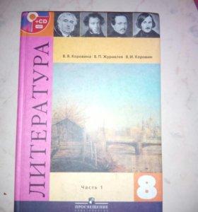 Учебники по литературе за 8 кл