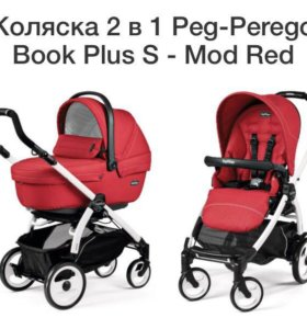 Коляска 2 в 1 peg perego book plus S ,цвет Mod red