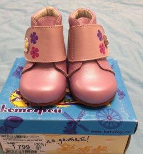 Ботинки Котофей 19 размер