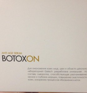 BOTOXon омолаживающая сыворотка