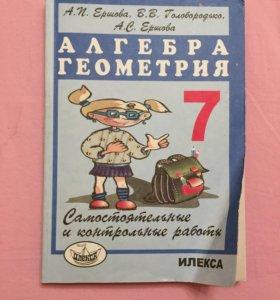 Книги (решебники ) для 7 класса