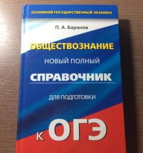 Справочник ОГЭ по обществознанию. П.А. Баранов