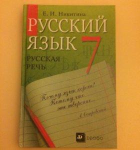 Учебник Русская речь 7 класс
