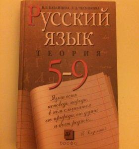 Учебное пособие Русский язык Теория 5-9 класс