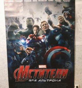 Постер Мстители. Эра Альтрона
