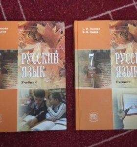 Комплект учебников по русскому языку 7 класс