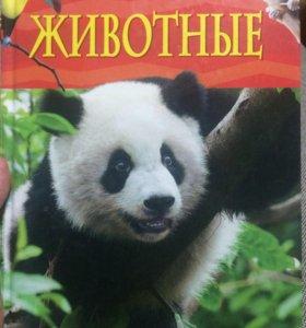 Красочная детская энциклопедия,,животные,,