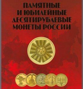 Альбом под юбилейные монеты ГВС и другие 10руб