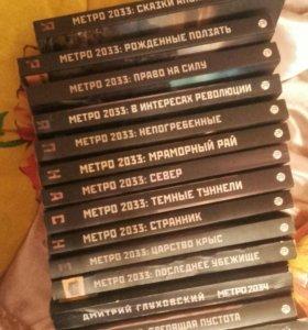14 книг из серии метро