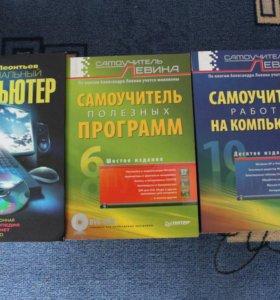 Книги про компьютер