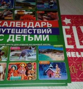 Новая книжка календарь путешествий с детьми