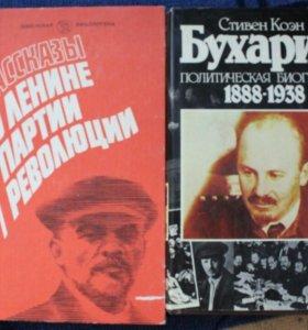 Ленин,Бухарин.книги