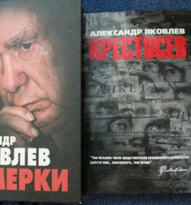 Книги,Яковлев