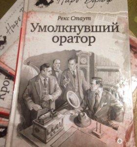 Книги. Рекс Стаут. Нино Вульф