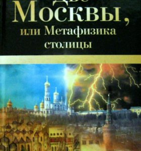 "Р.Рахматуллин «Две Москвы, или Метафизика столицы"""