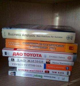 Книги бизнес тематика