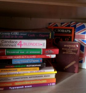 Книги учебники по англ, итал, турец и  немецкому